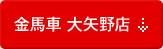 金馬車 大矢野店